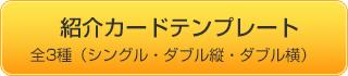 データ入稿用テンプレート(紹介カード)