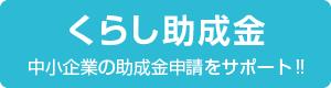 姉妹サイト「くらし助成金」中小企業の助成金申請をサポート!
