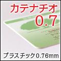 抜群の耐久性と高級感・存在感で選ぶなら、0.76mmPVC素材の診察券カテナチオ0.7