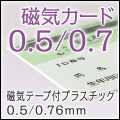 磁気テープ付き、0.46mmまたは0.76mm厚のPVC素材、磁気入り診察券!