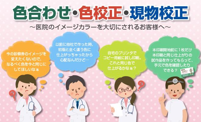 医院のイメージカラーを大切にされるお客様へ。さまざまな悩みにお答えいたします!