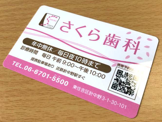 プラスチック診察券