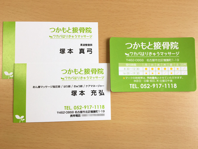 00055_5_meishi