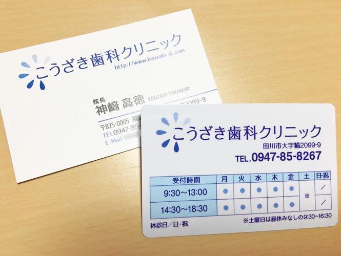 00078_5_meishi