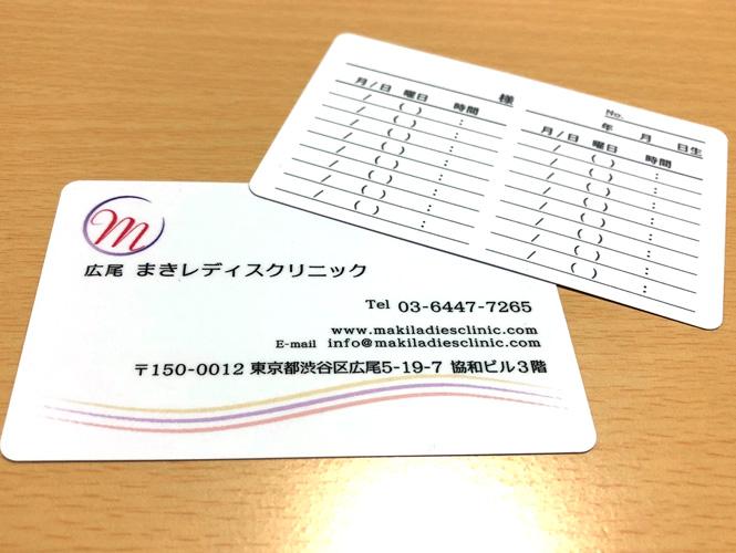広尾まきレディスクリニックさまの診察券画像