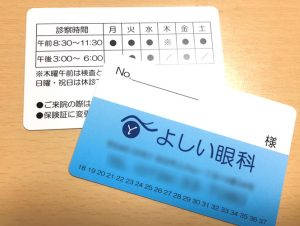 よしい眼科さまの診察券印刷事例
