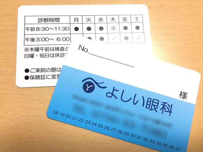 よしい眼科さまの診察券印刷事例の写真です