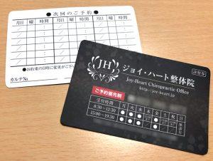 ジョイ・ハート整体院さまの診察券印刷事例