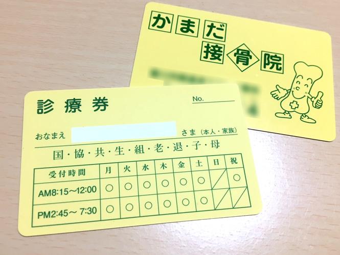 かまだ接骨院さま 診察券を印刷しました