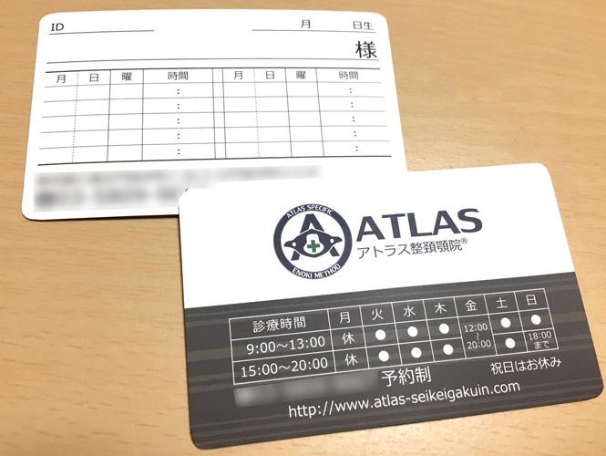アトラス整頚顎院さまの診察券の写真 おもて面・うら面