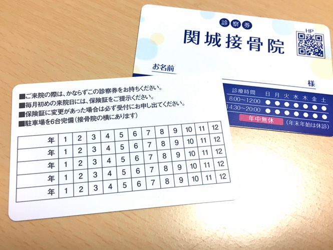 関城接骨院さまの診察券