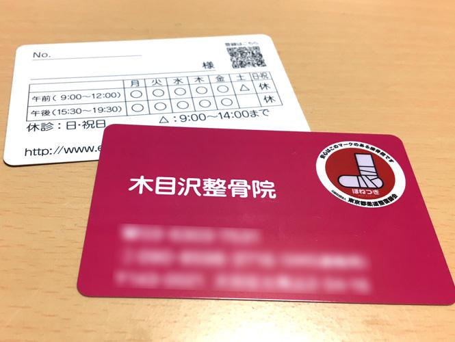 木目沢整骨院さまの診察券デザイン