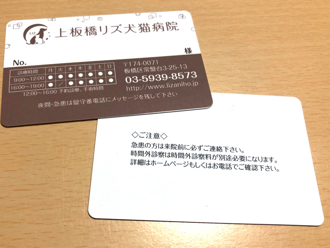上板橋リズ犬猫病院さまの診察券を印刷しました。 おもて面とうら面