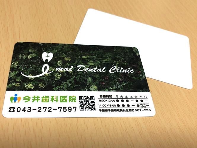 今井歯科医院さまの診察券 その1