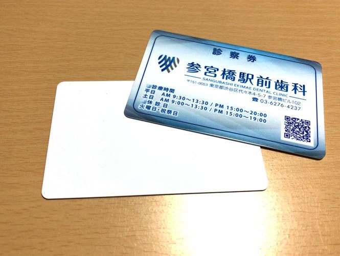 参宮橋駅前歯科さまの診察券の写真 おもて面・うら面
