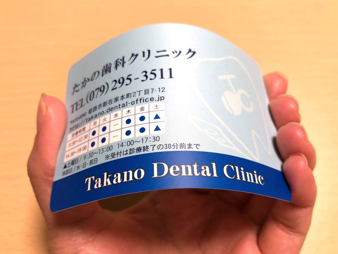 たかの歯科クリニックさま分の診察券
