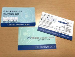 たかの歯科クリニックさま分の診察券と紹介カード