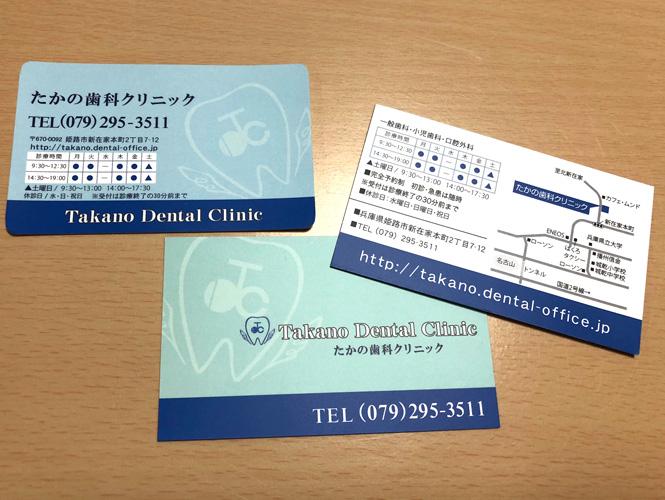 たかの歯科クリニックさま分の医院紹介カード