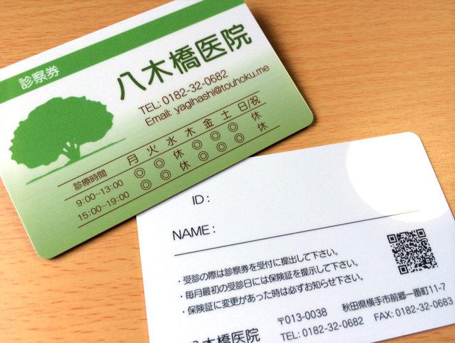 クレジットカード型診察券、「カテナチオ0.7」です。