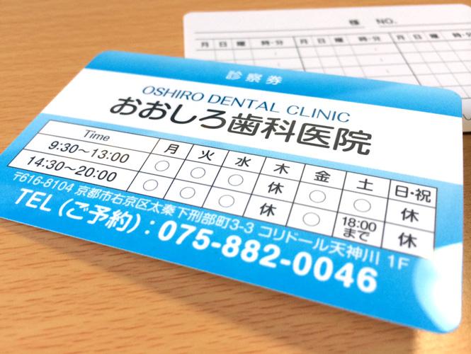 薄型プラスチック診察券、「カテナチオ0.3」です。