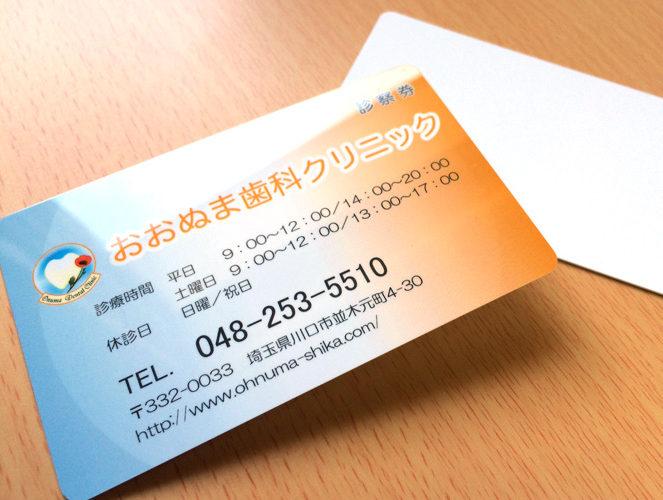 薄型クレジットカード型診察券、「カテナチオ0.5」です。