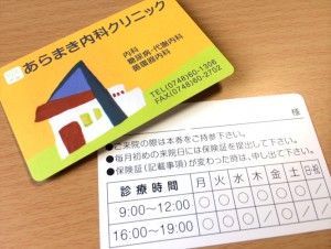 0.25mmの薄型PET素材の診察券、「診察券PETカード」です。
