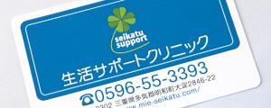 高品質PVCカードが格安!イメージ