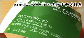 0.5mm厚のプラスチックカード、カテナチオ0.5