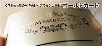 0.76mm厚のVIP向けヘアラインカード、ゴールドカード