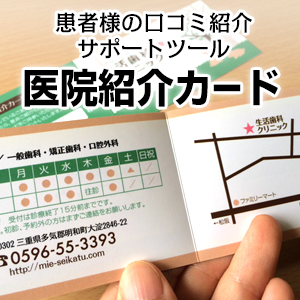 患者様の口コミ紹介サポートツール 医院紹介カード