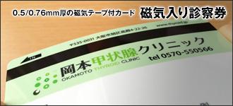 0.5mm、0.76mm厚の磁気テープ付きプラスチックカード、磁気入り診察券