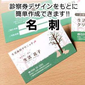 診察券デザインを元に簡単作成! おまかせ!簡単名刺