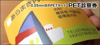 0.25mm厚のPETカード、PET診察券