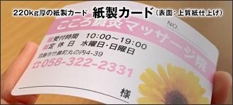 220kg厚の高級紙素材、紙製カード(両面上質紙仕上げ)
