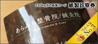 220kg厚の紙製カード、紙製診察券