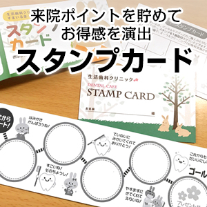 ポイントを貯めてお得感を演出 スタンプカード