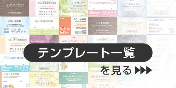 デザインテンプレートから選んで、診察券を簡単作成!こちらから全テンプレートをご覧いただけます。「デザインテンプレート一覧はこちらから!」
