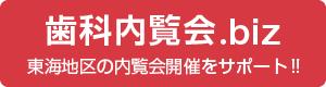 姉妹サイト「歯科内覧会.biz」東海地区の内覧会開催をサポート!