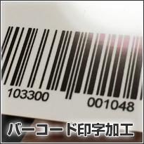 バーコード印字加工