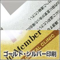 ゴールド・シルバー印刷