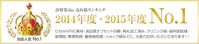 2014年度・2015年度 売れ筋ランキングNo.1