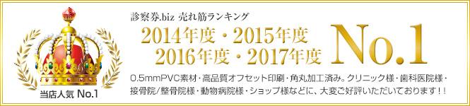 2014・2015・2016・2017年度 売れ筋ランキングNo.1