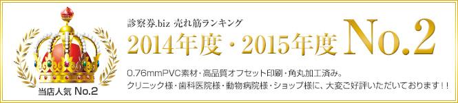 2014年度・2015年度 売れ筋ランキングNo.2