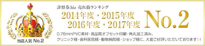2014・2015・2016・2017年度 売れ筋ランキングNo.2
