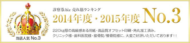2014年度・2015年度 売れ筋ランキングNo.3