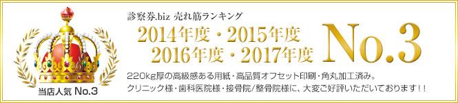 2014・2015・2016・2017年度 売れ筋ランキングNo.3