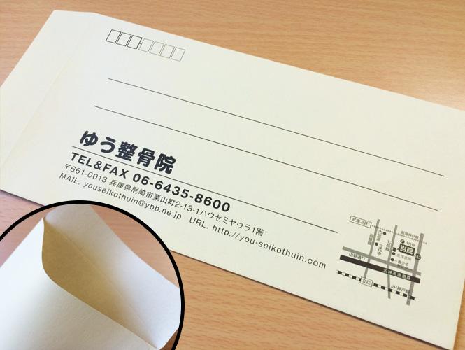 プライバシーに配慮した、内容物が透けない封筒の作成もお任せください!