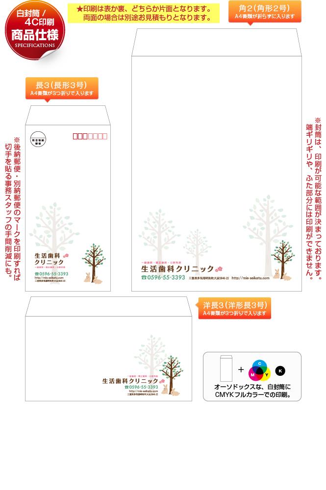 白封筒/4C印刷 説明画像