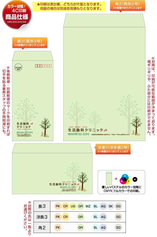 カラー封筒/4C印刷 説明画像