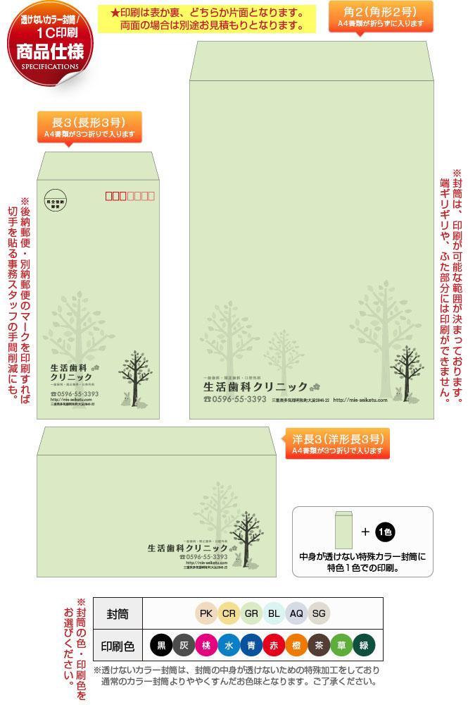 透けないカラー封筒/1C印刷 説明画像